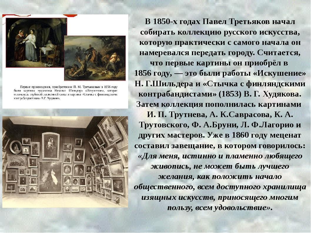 р В 1850-х годах Павел Третьяков начал собирать коллекцию русского искусства,...