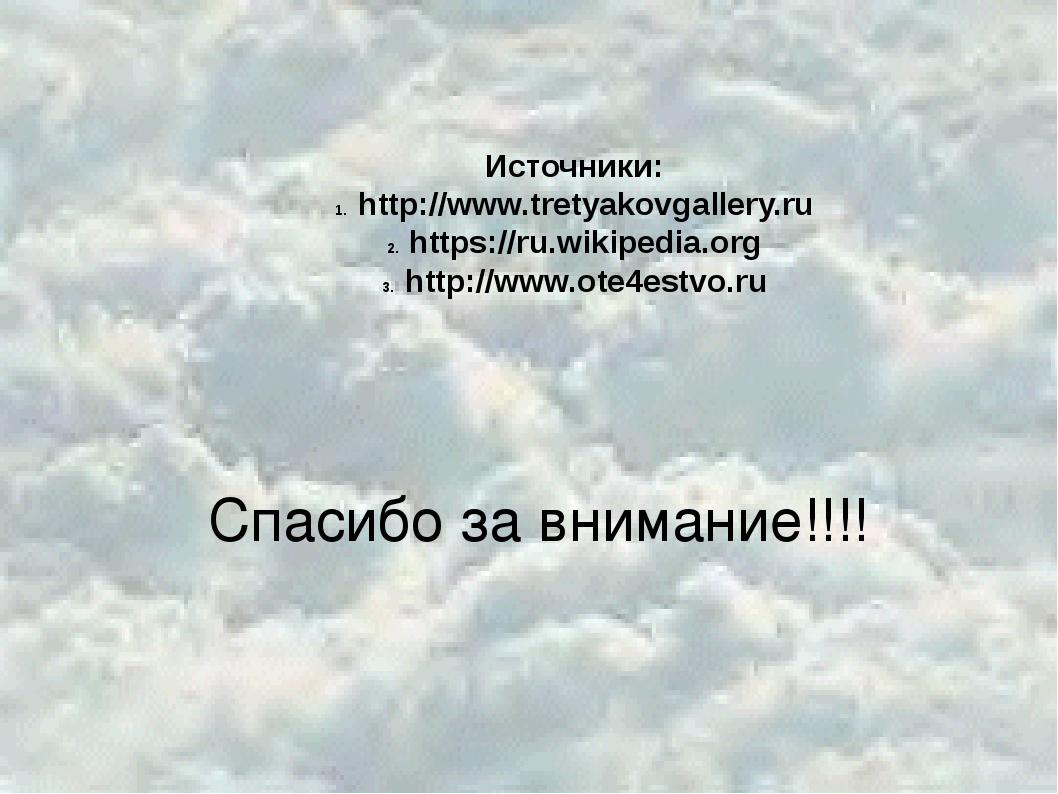Спасибо за внимание!!!! Источники: http://www.tretyakovgallery.ru https://ru....