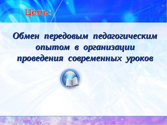 Обмен передовым педагогическим опытом в организации проведения современных ур...
