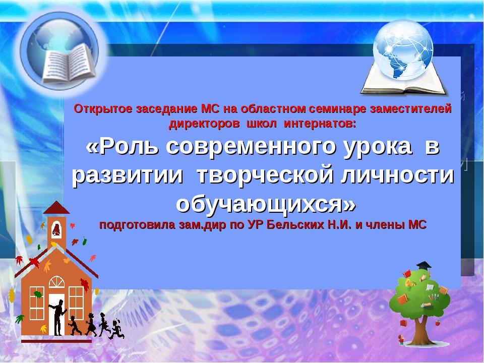 Открытое заседание МС на областном семинаре заместителей директоров школ инте...