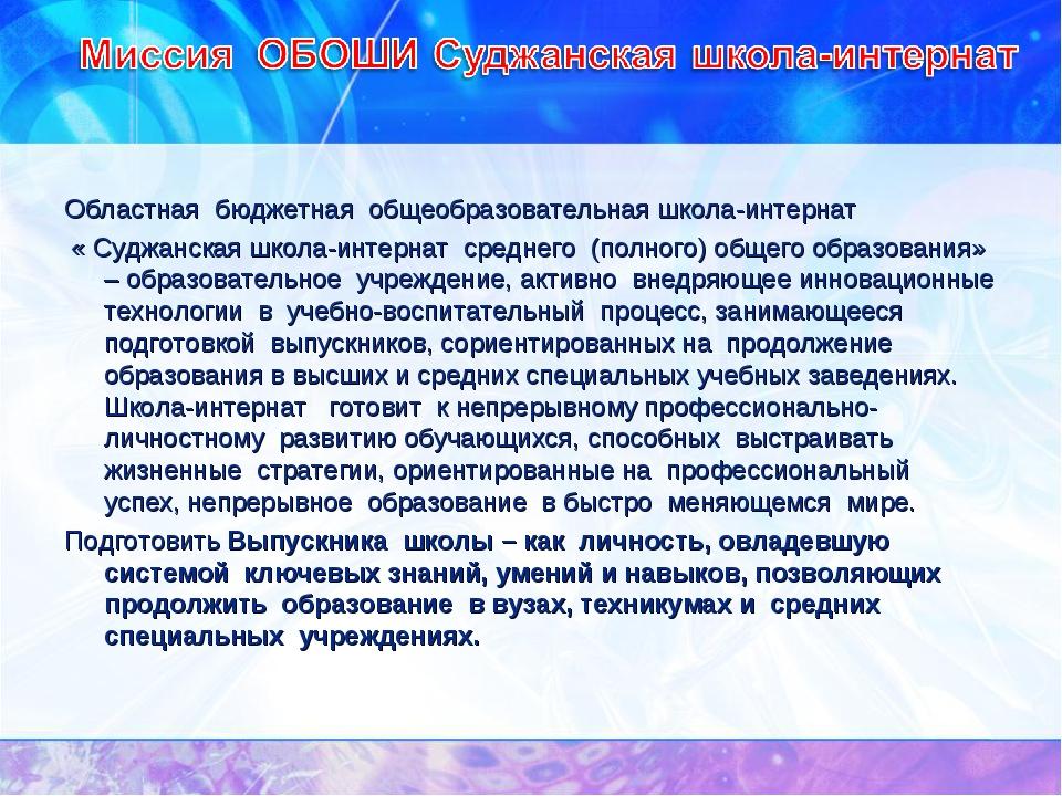 Областная бюджетная общеобразовательная школа-интернат « Суджанская школа-инт...
