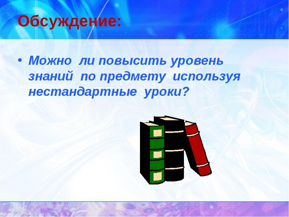 Обсуждение: Можно ли повысить уровень знаний по предмету используя нестандарт...