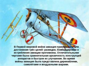 В Первой мировой войне авиация применялась для достижения трёх целей: разведк