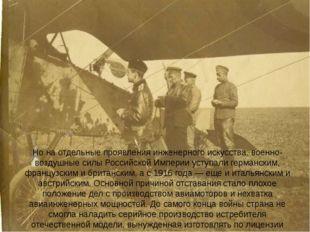 Но на отдельные проявления инженерного искусства, военно-воздушные силы Росси