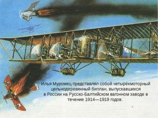 Илья Муромец представлял собой четырёхмоторный цельнодеревянныйбиплан, выпус