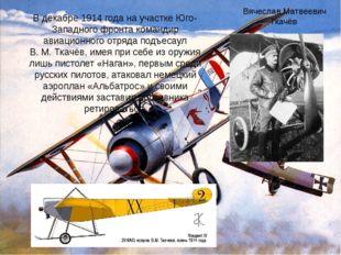 В декабре 1914 года на участке Юго-Западного фронта командир авиационного отр