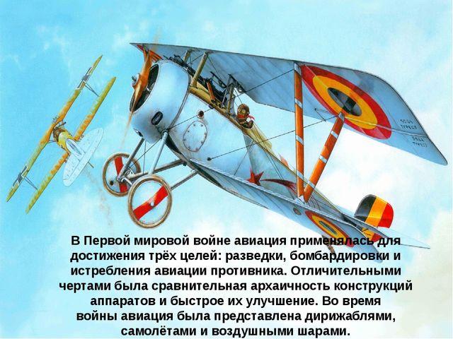 В Первой мировой войне авиация применялась для достижения трёх целей: разведк...