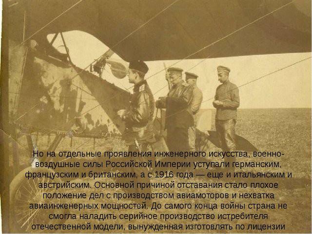Но на отдельные проявления инженерного искусства, военно-воздушные силы Росси...