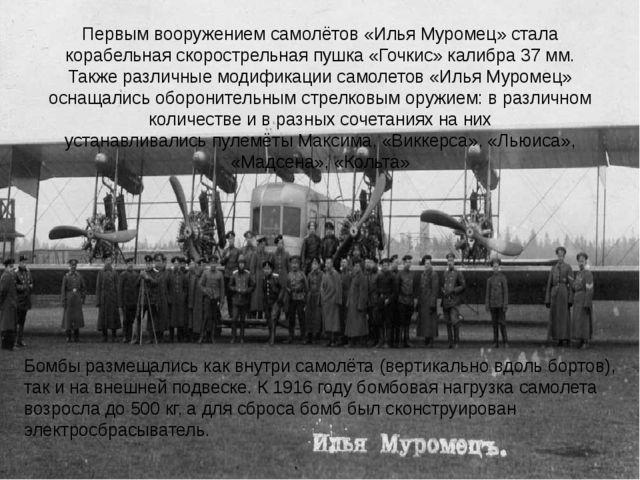 Первым вооружением самолётов «Илья Муромец» стала корабельная скорострельная...
