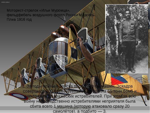 За годы войны в войска поступило 60 машин. Эскадра совершила 400боевых вылет...