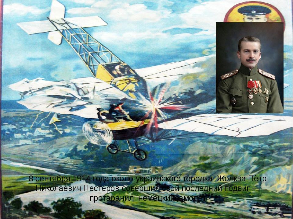 8 сентября 1914 годаоколо украинского городка ЖолкваПётр Николаевич Нестер...