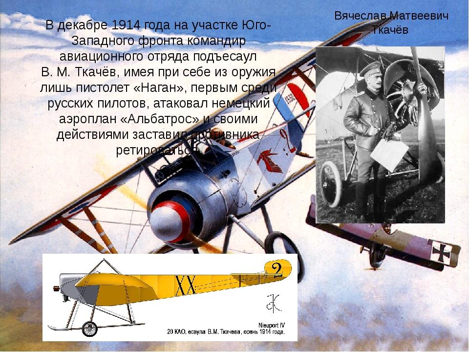 В декабре 1914 года на участке Юго-Западного фронта командир авиационного отр...