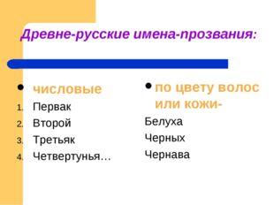 Древне-русские имена-прозвания: числовые Первак Второй Третьяк Четвертунья… п