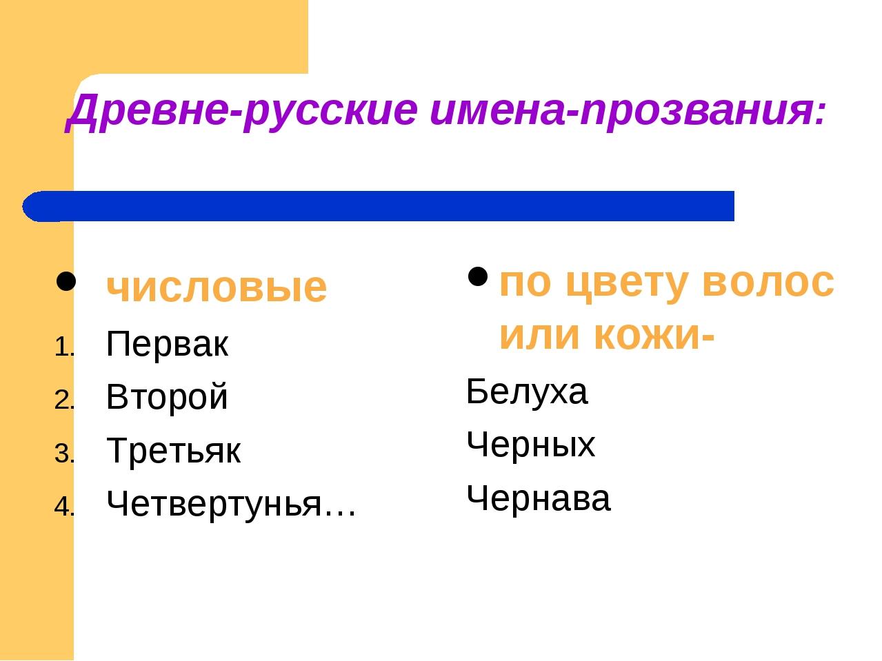 Древне-русские имена-прозвания: числовые Первак Второй Третьяк Четвертунья… п...