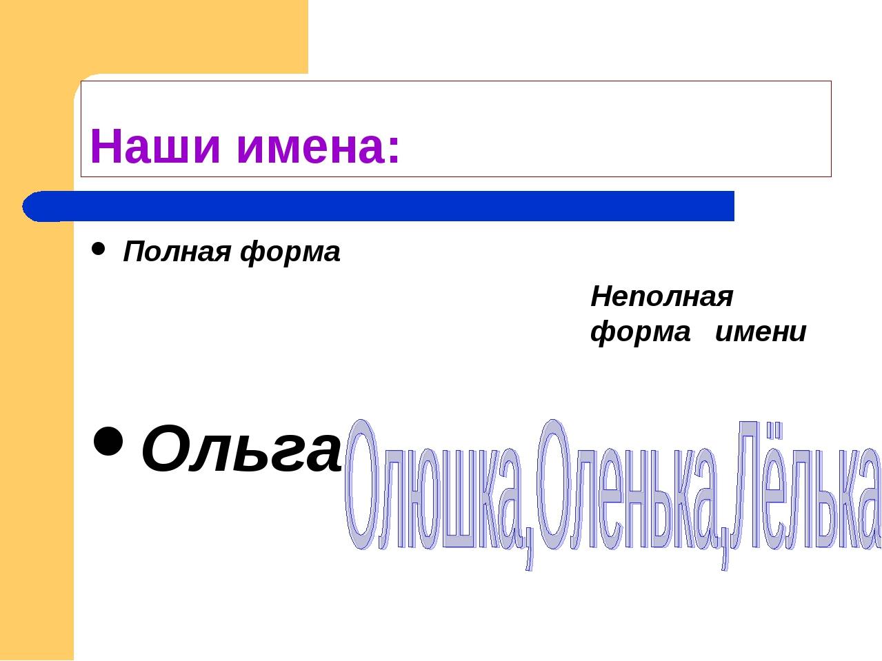 Наши имена: Полная форма Ольга Неполная форма имени