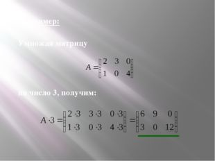 Например: Умножая матрицу на число 3, получим: