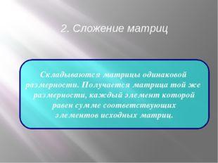 2. Сложение матриц Складываются матрицы одинаковой размерности. Получается ма