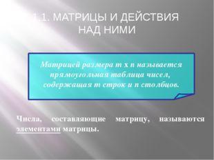 1.1. МАТРИЦЫ И ДЕЙСТВИЯ НАД НИМИ Матрицей размера m x n называется прямоуголь