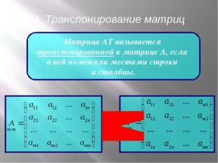 4. Транспонирование матриц Матрица АТ называется транспонированной к матрице