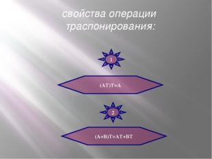 (АТ)Т=А (А+В)Т=АТ+ВТ свойства операции траспонирования: 1 2