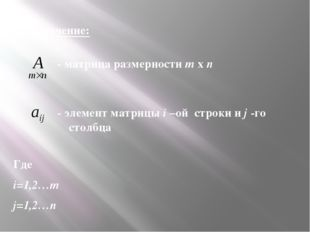 Обозначение: Где i=1,2…m j=1,2…n - матрица размерности m x n - элемент матриц