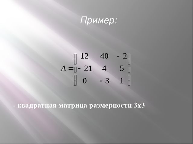 Пример: - квадратная матрица размерности 3х3