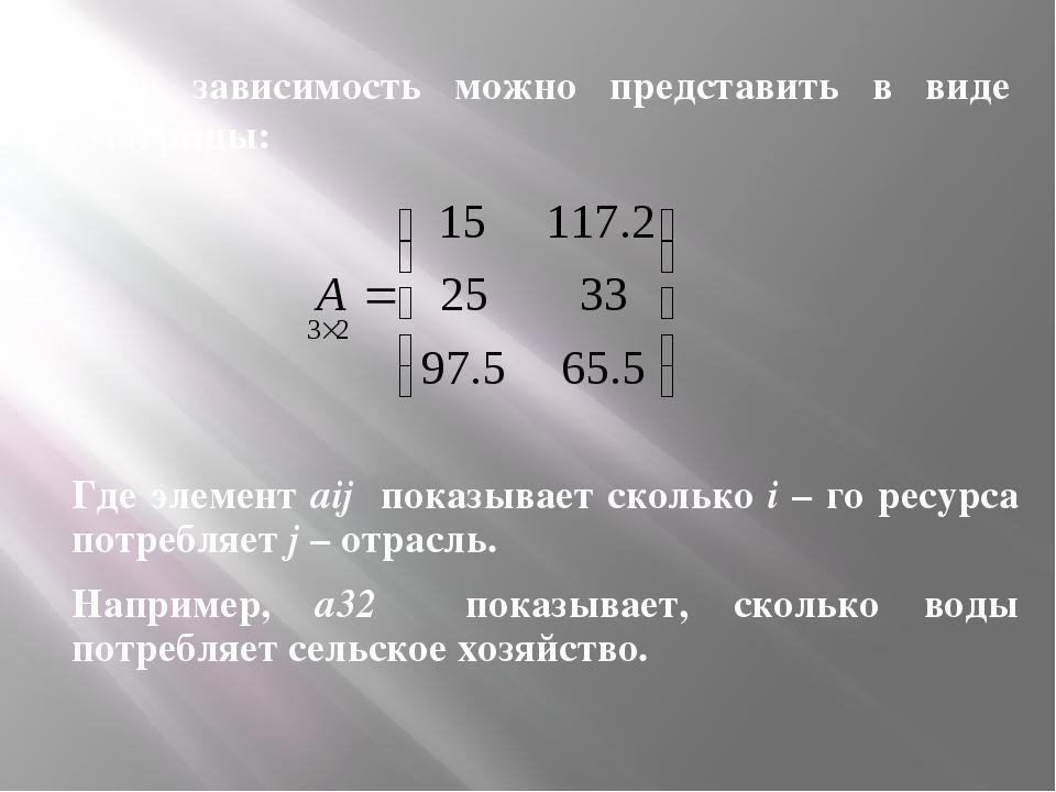 Эту зависимость можно представить в виде матрицы: Где элемент aij показывает...