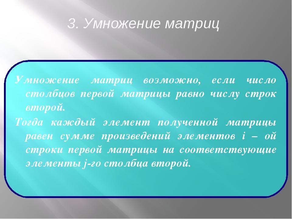 3. Умножение матриц Умножение матриц возможно, если число столбцов первой мат...