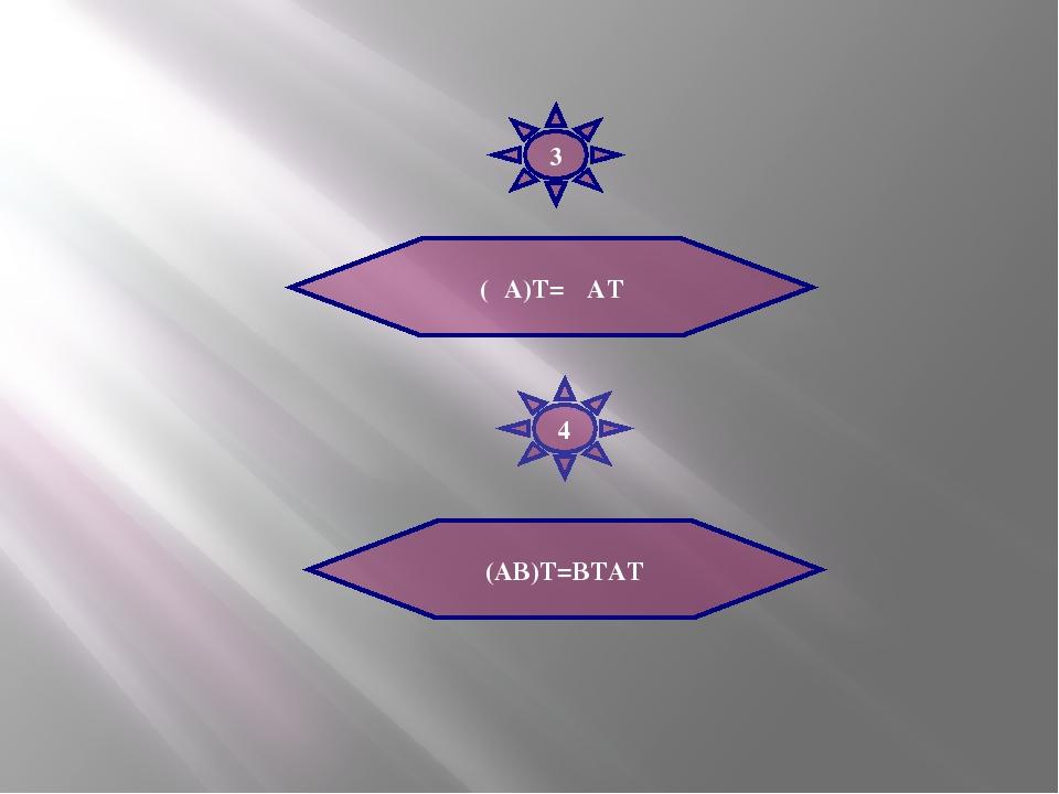 (λА)Т= λАТ (АВ)Т=ВТАТ 3 4