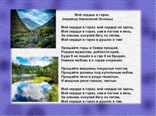 Моё сердце в горах. (перевод Никитиной Оксаны) Моё сердце в горах, моё серд