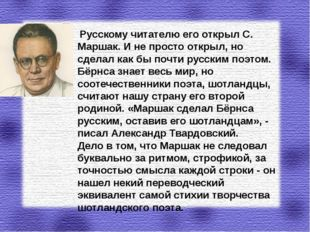 Русскому читателю его открыл С. Маршак. И не просто открыл, но сделал как бы