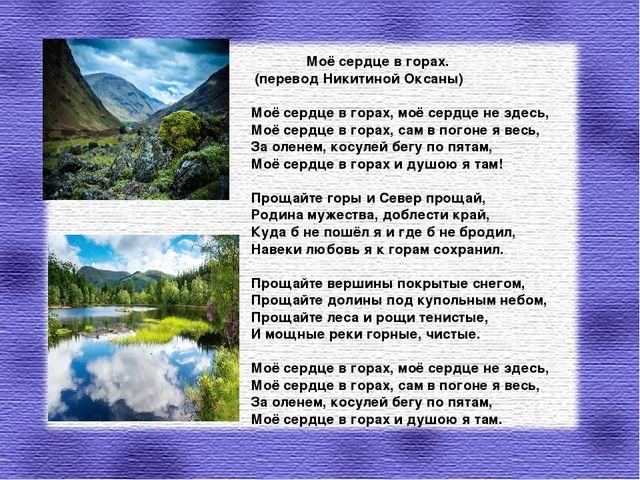 Моё сердце в горах. (перевод Никитиной Оксаны) Моё сердце в горах, моё серд...
