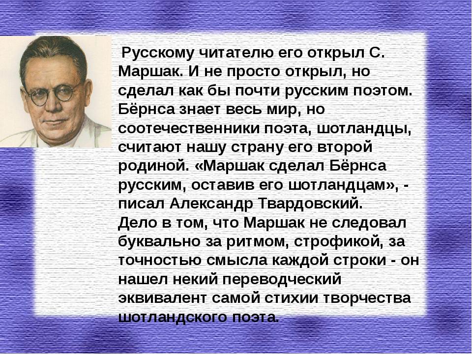 Русскому читателю его открыл С. Маршак. И не просто открыл, но сделал как бы...