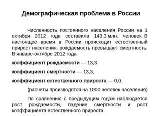 Численность постоянного населения России на 1 октября 2012 года составила 1