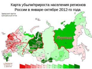 Карта убыли/прироста населения регионов России в январе-октябре 2012-го года