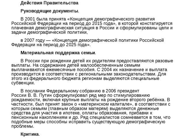 Действия Правительства Руководящие документы. В2001была принята «Концепц...