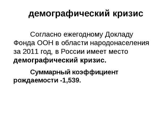Согласно ежегодному Докладу Фонда ООН в области народонаселения за2011 год...