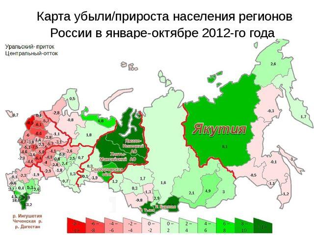 Карта убыли/прироста населения регионов России в январе-октябре 2012-го года...