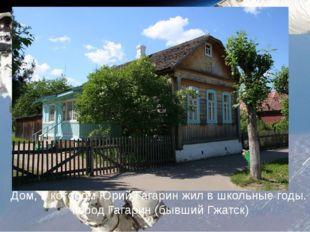 Дом, в котором Юрий Гагарин жил в школьные годы. Город Гагарин (бывший Гжатск)