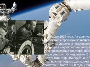 9 декабря 1959 года, Гагарин написал заявление с просьбой зачислить его в гру
