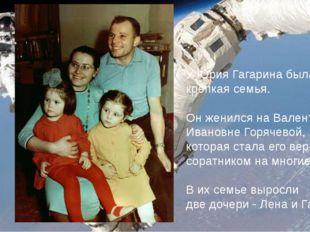 У Юрия Гагарина была крепкая семья. Он женился на Валентине Ивановне Горячево