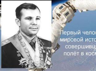 Первый человек в мировой истории, совершивший полёт в космос