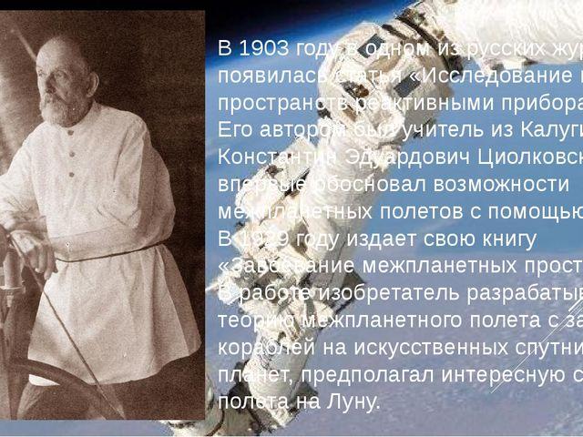 В 1903 году в одном из русских журналов появилась статья «Исследование мировы...