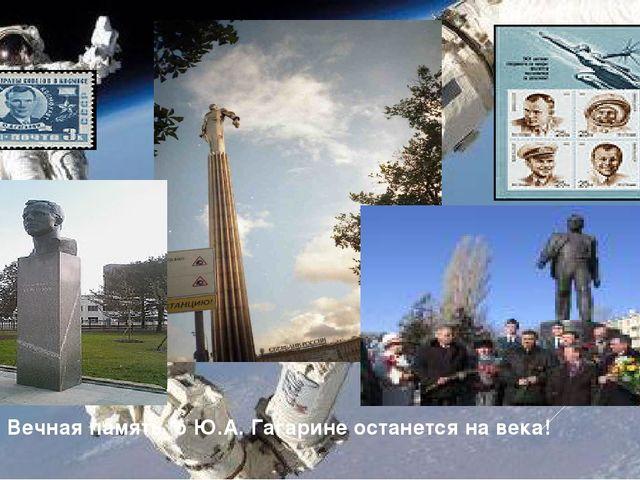 Вечная память о Ю.А. Гагарине останется на века!