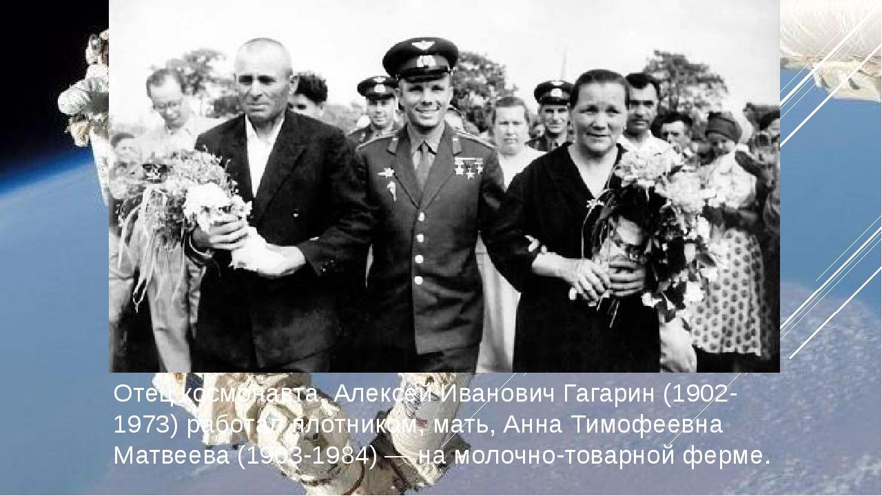 Отец космонавта, Алексей Иванович Гагарин (1902-1973) работал плотником, мать...