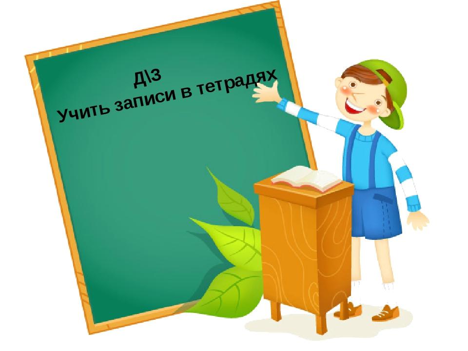Д\З Учить записи в тетрадях