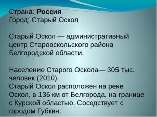 Cтрана: Россия Город: Старый Оскол Старый Оскол — административный центр Стар