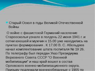 Старый Оскол в годы Великой Отечественной Войны О войне с фашистской Германий