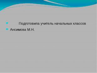 Подготовила учитель начальных классов Ансимова М.Н.