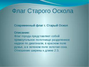 Флаг Старого Оскола Современный флаг г. Старый Оскол Описание: Флаг города пр